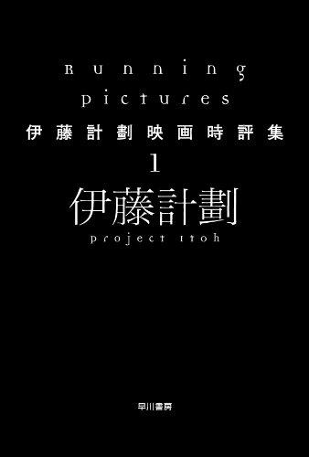 Running Pictures―伊藤計劃映画時評集〈1〉 (ハヤカワ文庫JA)