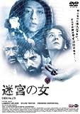 迷宮の女 [DVD]