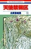 echange, troc Kaori Yuki - Angel Sanctuary Vol. 13 (Tenshi Kinryouku) (in Japanese)