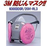 『防じんマスク』アスベスト用マスク・mサイズ・6000ddsr/2091-rl3 6000ddsr/2091-rl3m
