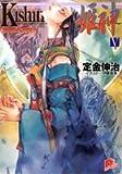 Kishin―姫神― 5 邪馬台王朝秘史 (集英社スーパーダッシュ文庫)