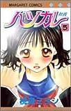 ハツカレ (5) (マーガレットコミックス (3853))