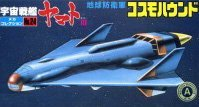 Star Blazers Bandai Space Cruiser Yamato Cosmohound Earth Defense Force No.24 Model - 1