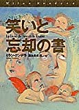 img - for Book of laughter and forgetting (1992) ISBN: 4087731464 [Japanese Import] book / textbook / text book