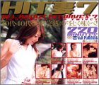 HIT妻7 [DVD]
