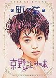 京野ことみの本―町の猫 (週刊プレイボーイ特別編集アイドルブック)