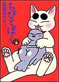 ちびとぼく 8 (バンブー・コミックス)