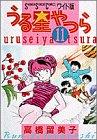 うる星やつら (11) (少年サンデーコミックス〈ワイド版〉)