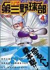 名門!第三野球部 (4) (講談社漫画文庫)