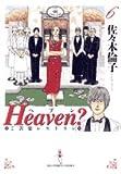 Heaven?―ご苦楽レストラン (6) (ビッグコミックス)