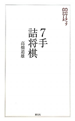 7手詰将棋 (将棋パワーアップシリーズ)