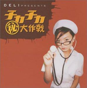 DELI presents チカチカ秘大作戦