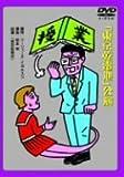 劇団東京乾電池・創立30周年記念公演DVD 綾田俊樹版「授業」/ベンガル版「授業」