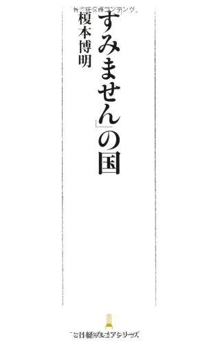 「すみません」の国 (日経プレミアシリーズ) (日経プレミアシリーズ 157)