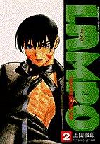 Rangpo 2-The hypersonic boy (ladybug Comics Special) (1998) ISBN: 4091493122 [Japanese Import]