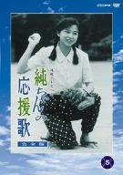 純ちゃんの応援歌 完全版5 [DVD]