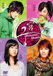 Princess Hours - Korean Drama 6 Dvd - Complete Episodes All Region With English Subtitles