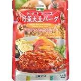 トマトソース野菜大豆バーグ 100g×5食セット