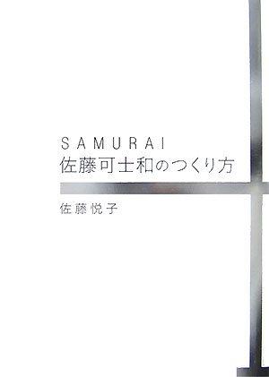 「時代のアイコン」を作った、佐藤悦子のプロデュース術:『SAMURAI 佐藤可士和のつくり方』 2番目の画像