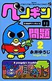 ペンギンの問題 2 たちあがれベッカム!編 (コロコロドラゴンコミックス)