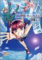 はらったま きよったま (1) (ソノラマコミック文庫)