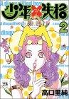 少年失格 2 (ヤングチャンピオンコミックス)