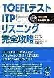 TOEFLテスト ITP(団体受験)リスニング完全攻略 (TOEFLテストITP完全攻略シリーズ)