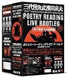 詩人 三代目魚武濱田成夫ポエトリーリーディングライブ ~ブートレグ (公式海賊版)~ DVD-BOX (初回生産限定版)