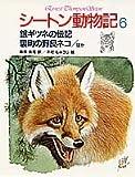 銀ギツネの伝記・裏町の野良ネコ〔ほか〕 (シートン動物記)