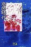 水色時代 3 (3) (フラワーコミックス・デラックス)