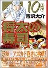将太の寿司(10) (講談社漫画文庫)