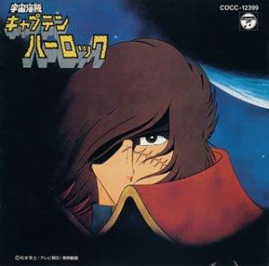 「宇宙海賊キャプテンハーロック」テレビアニメーション・ドラマシリーズ