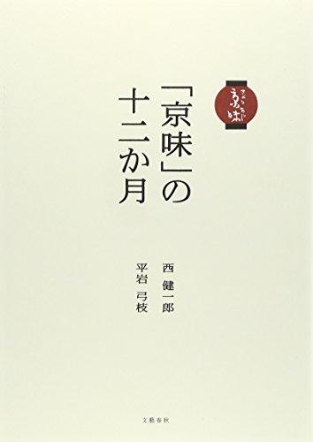 「京味」の十二か月