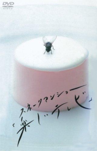 スネークマンショー「楽しいテレビ」 [DVD]