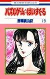 パズルゲーム☆はいすくーる 第19巻 (花とゆめCOMICS)