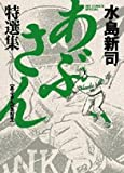 あぶさん特選集 (1) (ビッグコミックススペシャル)
