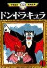 ドン・ドラキュラ(1) (手塚治虫漫画全集 (248))