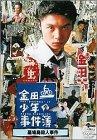 金田一少年の事件簿 墓場島殺人事件 [DVD]