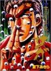 世紀末博狼伝サガ 巻2 流浪の天才パチンカー (ジャンプコミックスデラックス)