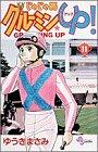 じゃじゃ馬グルーミンUP 第11巻 1997-08発売