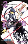 D.Gray-man Vol.2 (�����ס����ߥå���)