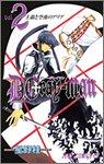 D.Gray-man Vol.2 (ジャンプ・コミックス)