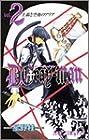 D.Gray-man 第2巻 2004年12月27日発売
