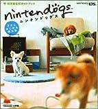 ニンテンドッグス—子犬とはじめる新生活  ワンダーライフスペシャル NINTENDO DS任天堂公式ガイドブック