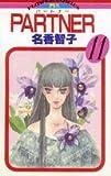 PARTNER 11 (フラワーコミックス)