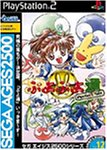 SEGA AGES 2500 シリーズ Vol.12 ぷよぷよ通 パーフェクト・セット