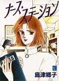 ナース・ステーション (1) (ユーコミックス (283))