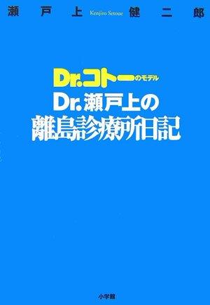 Dr.コトーのモデル Dr.瀬戸上の離島診療所日記