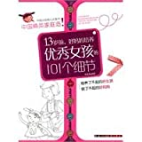 img - for 13 years ago. Good mother to nurture outstanding details of the girl's 101(Chinese Edition) book / textbook / text book