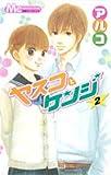 ヤスコとケンジ 2 (2) (マーガレットコミックス)